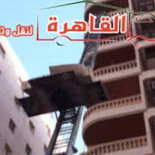 شركة القاهرة الدولية لنقل وتغليف الاثاث 01005684860