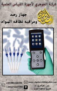 جهاز رصد ومراقبه نظافه المواد Portable ATP Hygiene Monitoring System ATP-1