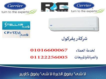 مبيعات كاريير , خدمة العملاء اتصل علي 01275344430
