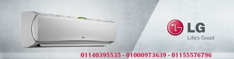 مبيعات تكييف ال جي 1.5 نيو بلازما 01155576796