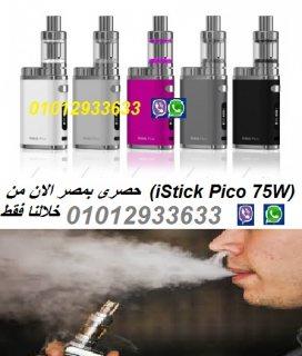 الشيشة الإلكترونية (iStick Pico 75W)   حصرى الان بمصر