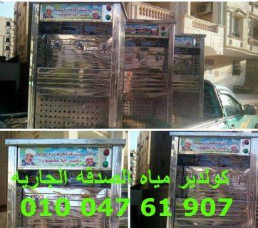 كولدير الخير والعمل الجارى 01004761907