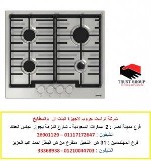 مسطحات غاز بلت ان  - مسطح غاز حوامل زهر (   للاتصال   01210044703 )