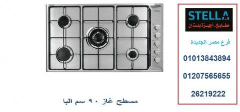 مسطح 5 شعلة غاز – مسطح 90 سم البا( للاتصال 01013843894)