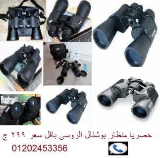 منظاربوشنل الرائع عبارة عن كاميرا مزودة بـمنظار رائع , انه ممتاز للاستعمال\\