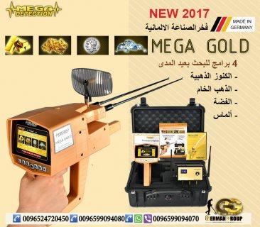 احدث جهاز لكشف الذهب والمعادن الثمينة والماس والفضه