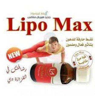 نقط التخسيس Lipo Max