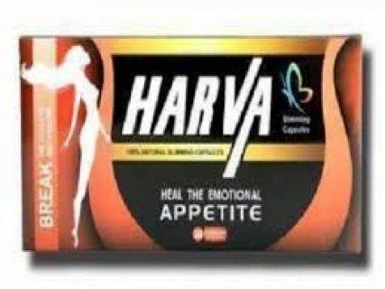 حبوب هارفا للتخسيس HARVA