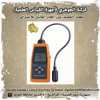 جهاز الكشف عن الغاز القابل للاحتراق SPD202