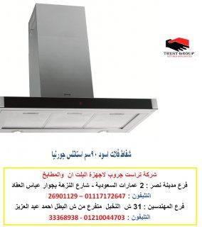 مسطحات بلت ان – افران غاز  (   للاتصال   01210044703)