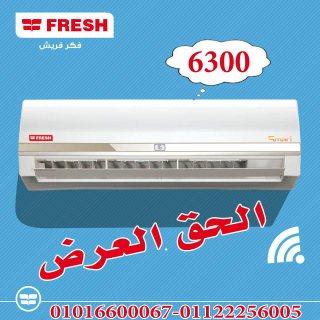 ارخص سعر واعلي كفاءه مع تكييف فريش 01016600067