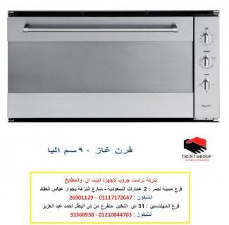 شفاط 90 سم  – اجهزة مطابخ  (  للاتصال   01210044703  )