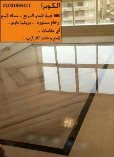 اسعار الجرانيت و الرخام المصرى و المستورد بمصر
