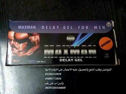 نقدم  كريم ماكس مان لتأخير القذف(max man delay cream