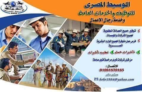 مطلوب فورا وظائف متنوعة وشاملة للعمل بالسعودية