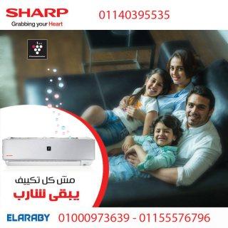 توكيل تكييف شارب العربي 01140395535