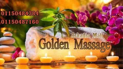 ال مساج العلاجى والاسترخائى الان فى اركيديا مول 01150487160