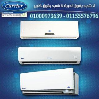 مبيعات تكييف كاريير 01140395535
