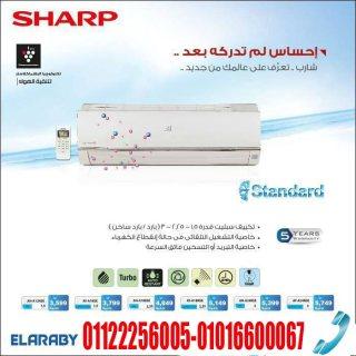 مبيعات شارب في القاهره , 01016600067