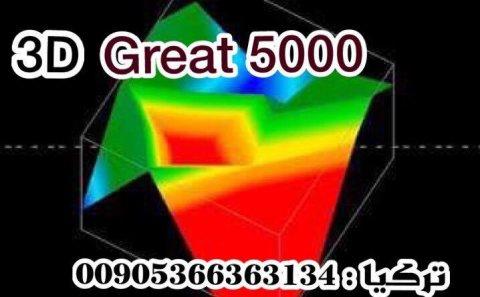 اجهزة كشف الذهب GREAT 5000 في تركيا 00905366363134 توصيل المجاني