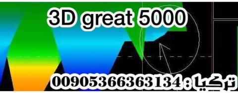 اجهزة كشف الذهب والفراغات والمياه الجوفيه GREAT 5000 في تركيا 00905366363134