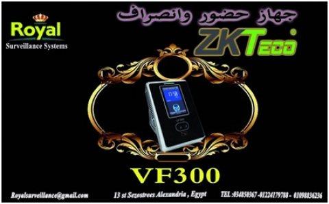 جهاز حضور والانصراف ZKTeco يتعرف على الوجه و الكارت  VF300