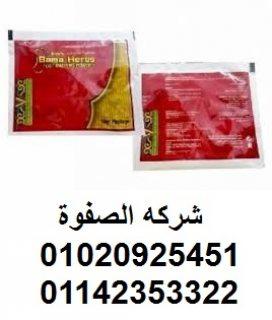 منقوع باما العشبي لغسل القدمين==