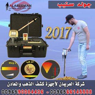 اجهزة كشف الدفائن والفراغات بالنظام الاستشعاري - جهاز جولد ستيب الامريكي 2017