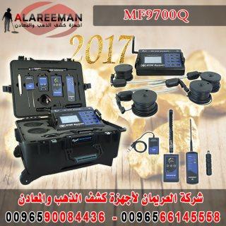 اجهزة كشف الكنوز والمعادن والكهوف ذو 6 انظمة - جهاز ام اف 9700 كونري الامريكي