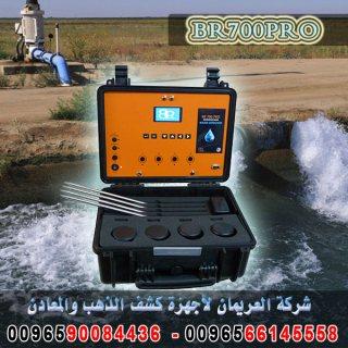 اجهزة كشف المياه والابار بالنظام الجوفزيائي - جهاز بي ار 700 برو الامريكي