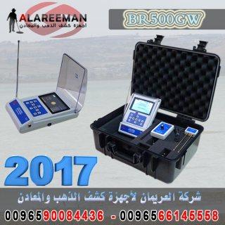 اجهزة كشف المياه الجوفية بالنظام الاستشعاري  - جهاز بي ار 500 جي دبليو