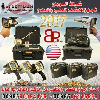 جهاز - جهاز كشف الذهب والمعادن - اجهزة كشف الكنوز 2017 401855