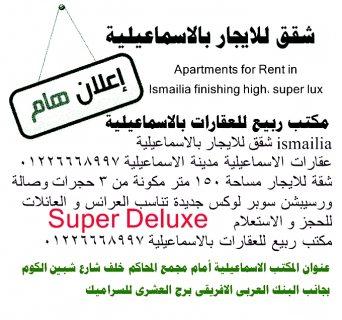 شقق للايجار الاسماعيلية حديثة محافظة الاسماعيلية 01226668997  ربيع عقارات
