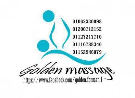 ال مساج العلاجى والاسترخائى الان فى اركيديا مول 01150484384