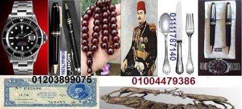 نشترى ما له عمر زمنى أو ماركة عالمية 01004479386