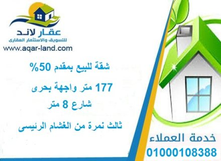 شقة للبيع 177 متر صف القومية وثالث نمرة من شارع الغشام الرئيسى