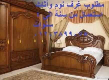 مطلوب غرف نوم ونوم أطفال وأجهزة01118860498