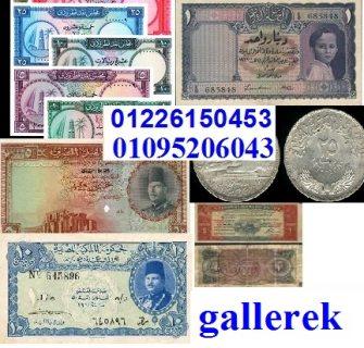 مطلوب عملات ملكية مصرية عربية أجنبية بأعلى سعر