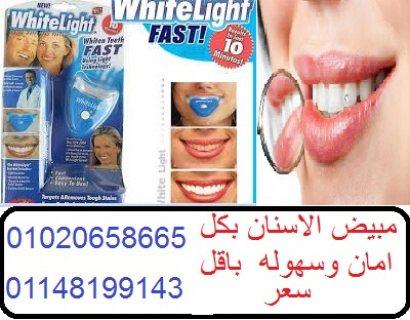 مبيض الاسنان العملى  بلليزر  امن وفعال جدااا