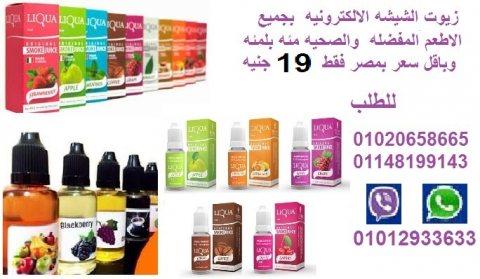 زيت الشيشه الالكترونيه الصحى  باقل سعر بمصر   19 جنيه