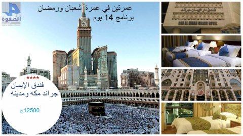 احجز مكانك مع دار الصفوة بسعر مميز في اخر شعبان اول رمضان عمرتين بعمرة واحده