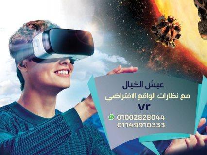عيش الخيال مع نظارات الواقع الافتراضى VR !