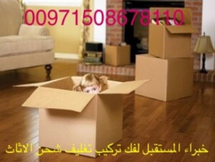 شركة شحن اثاث من الامارات الى مصر 00971508678110