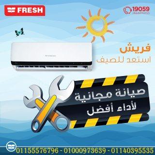مبيعات تكييفات فريش القاهرة 01155576796