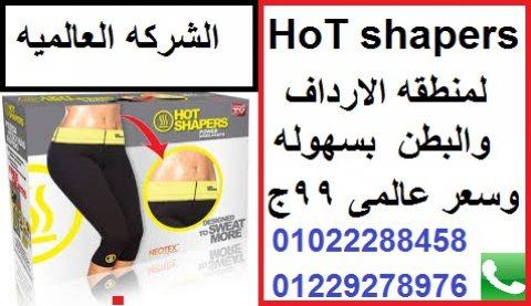 سراويل هوت شيبرز الحراريه للتخسيس  باقل سعر