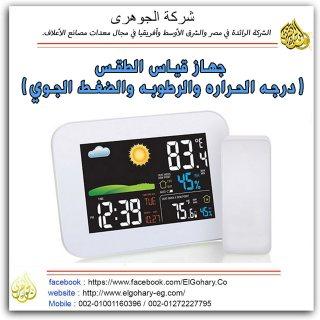 جهاز قياس الطقس (درجه الحراره والرطوبه والضغط الجوي) AW005
