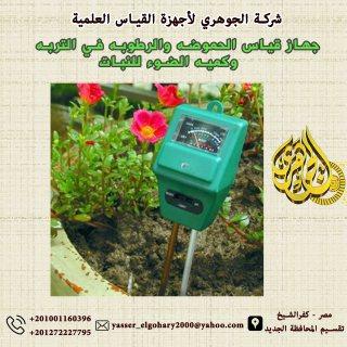 جهاز قياس الحموضه والرطوبه في التربه وكميه الضوء للنبات 3×1