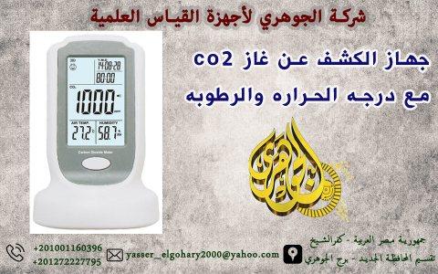 جهاز الكشف عن ثاني أكسيد الكربون (CO2) مع درجه الحراره والرطوبه RH