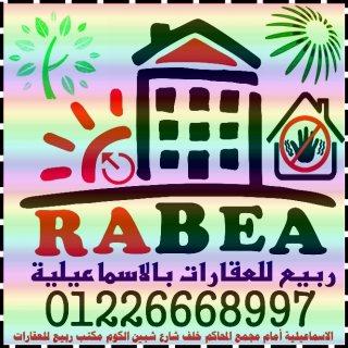 شالية للبيع الاسماعيلية  01226668997  عقارات الاسماعيلية جديدة