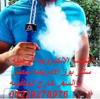 الشيشه الالكترونيه الرهيبه ستار بوز الامريكى  الان فى مصر